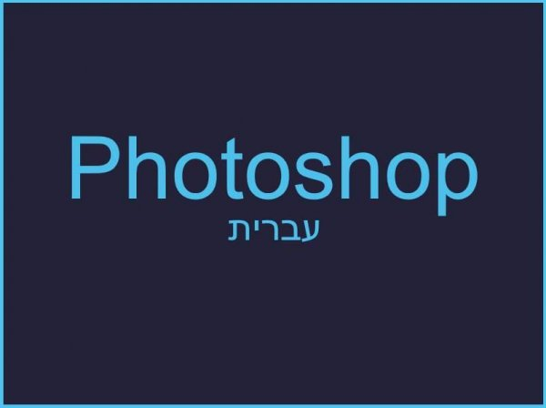 how-to-fix-hebrew-text-in-photoshop9.jpg