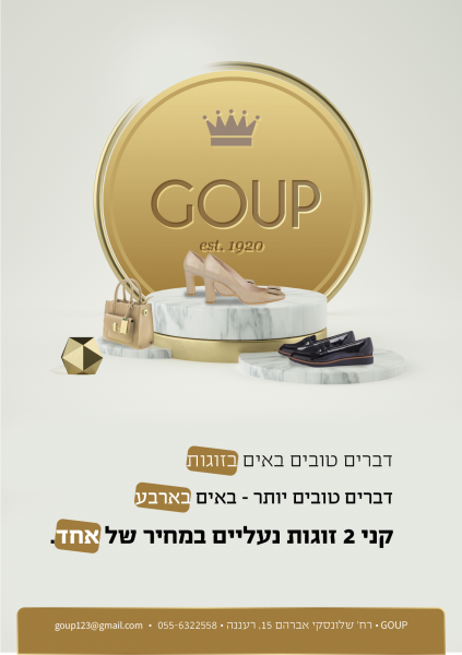 goup ad.png