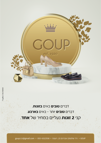 goup ad 3-01-01-01.png