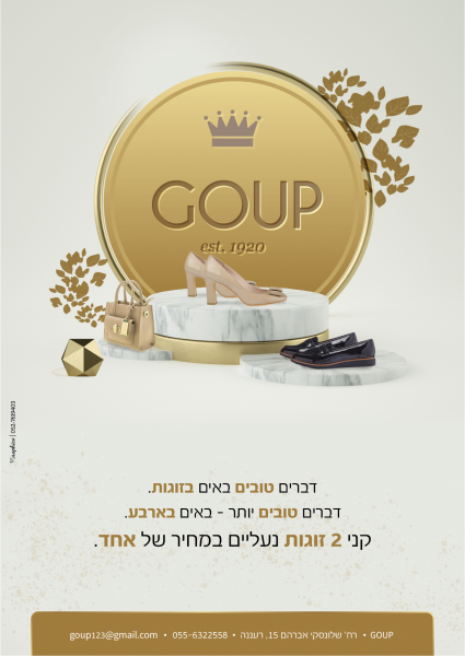 goup ad 3-01-01.png