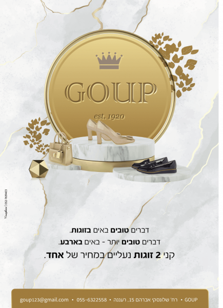 goup ad [Recovered].png