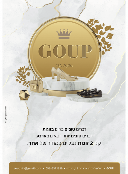 goup ad [Recovered]2.png