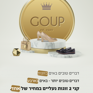 goup ad (1).png