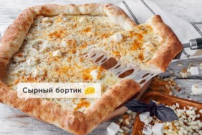 50 оттенков сырного с сырным бортом (40см)
