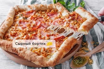 Пицца Мистер Бекон с сырным бортом (40см)