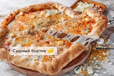 Четыре сыра с сырным бортом (40см)