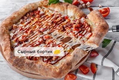 Цыпленок Барбекю с сырным бортом (40см)