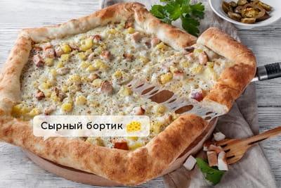Деревенская с курицей с сырным бортом (40см)