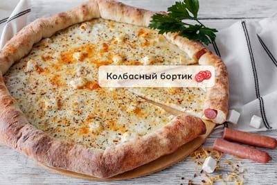 50 оттенков сырного с колбасным бортом