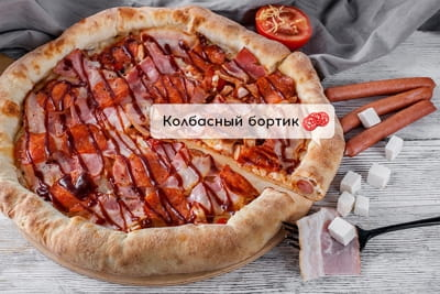 Пицца Мясная барбекю с колбасным бортом (40см)