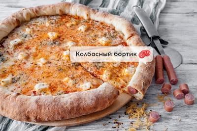 Четыре сыра с колбасным бортом (40см)