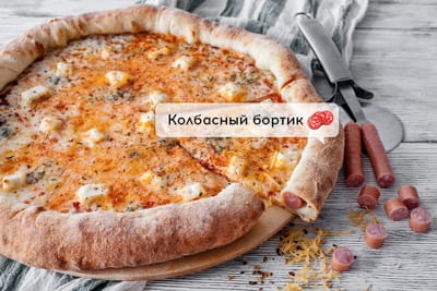 Четыре сыра с колбасным бортом