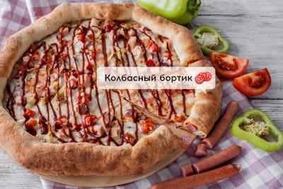 Цыпленок Барбекю с колбасным бортом (40см)