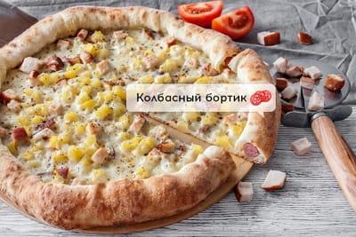 Деревенская с курицей с колбасным бортом (40см)