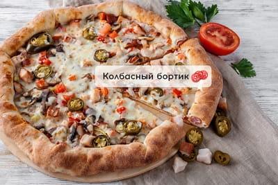 Жгучая чика с колбасным бортом (40см)
