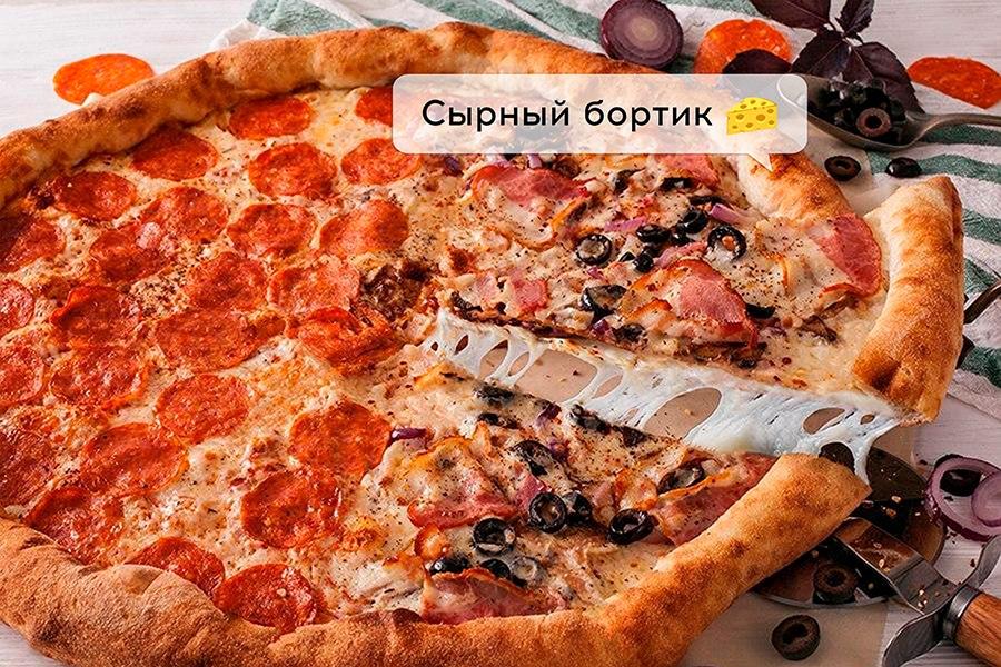 Пепперони-Карбонара с сырным бортом