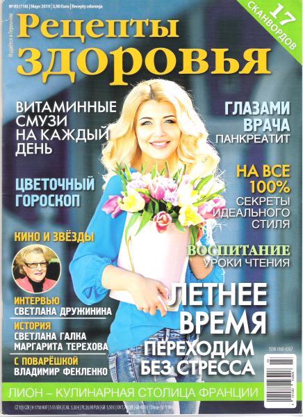Zurnalai moterims (ir ne tik)-1