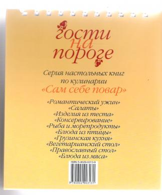 Parduodu knyga-1