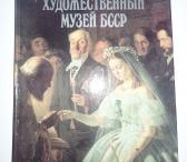 Albumas Государственный художественный музей Бсср-0