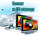 Palydovinis TV komplektas tik 45eu-0