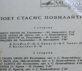 Stasio Povilaičio dainų laikmečio Melodijos firmos Sovietinio laikmečio plokštelė-0