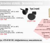 Elektromobilių įkrovimo stotelė/ įkrovimo laidai-0