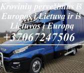 Express Kroviniai – galimybė pristatyti krovinius daugelyje Europos šalių per 1-2 darbo dienas. Šis pristatymo būdas tinka kroviniams, kurie skubiai ir garantuotai privalo pasiekti gavėją kitoje šalyje per kelias dienas, per parą laiko.  EL.PAŠTAS: info@v-0