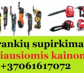 Serviso įrangos ir įrankių supirkimas-0