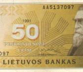 Brangiai perku Lietuviškus banknotus ir monetas-0