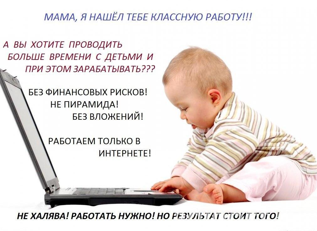 Удаленная работа в интернете доска объявлений удаленная работа в саяногорске