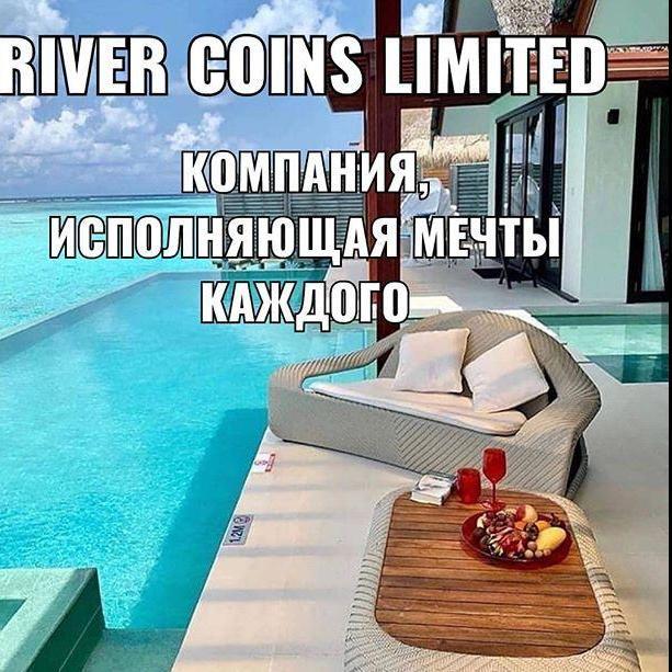 """River Coins """"СВОЙ ДОМ"""""""