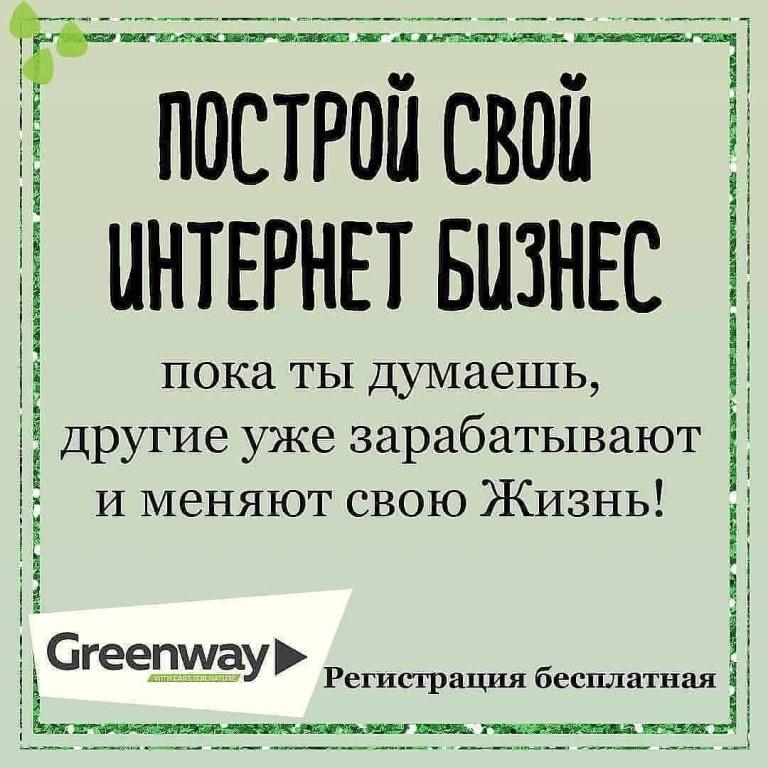 Greenway/Гринвей  эко продукт