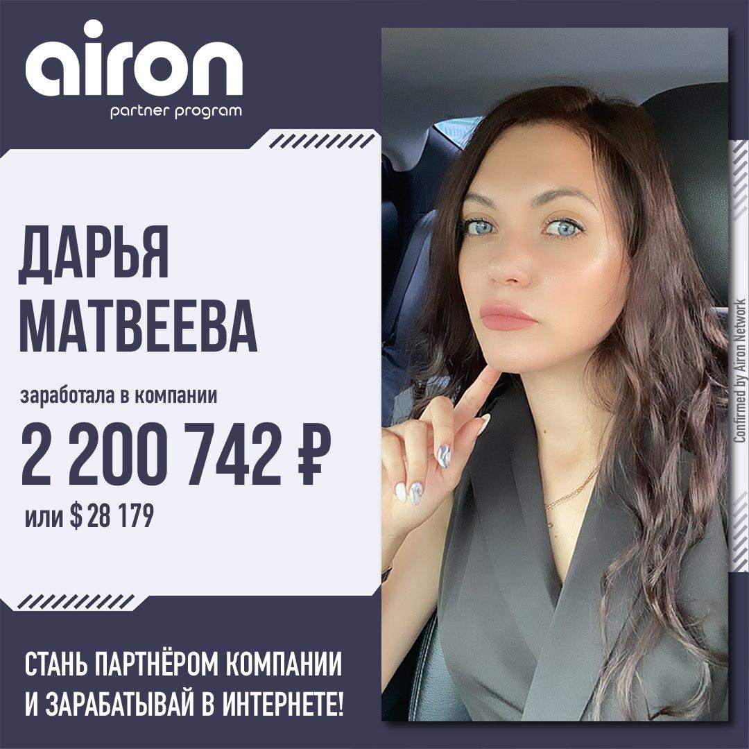 Заработок в компании Airon