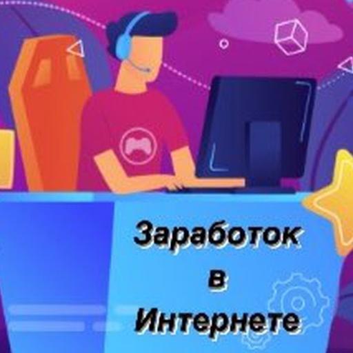 Заработать онлайн ангарск красноярске работа для девушек