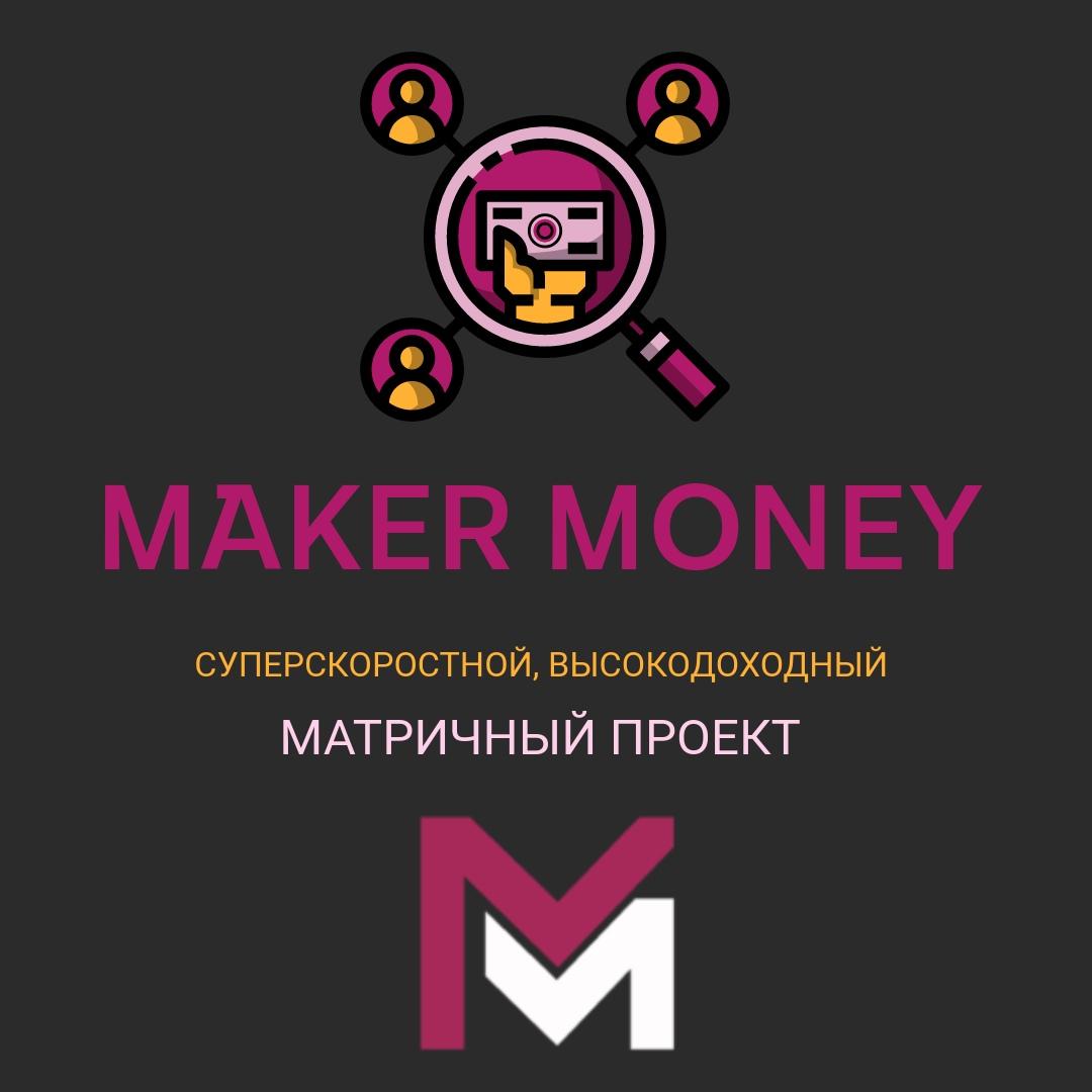 MAKER MONEY - СВЕТ В ВАШЕ БУДУЩЕЕ.