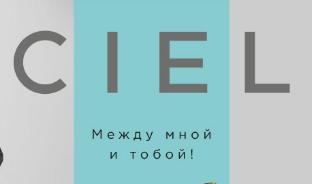 CIEL —  Российская компания красоты, эксперт парфюмерии. Регистрируйся сейчас и получай дополнительные скидки! https://ciel.ru/0000007498