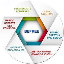 BEFREE ПУТЬ К МИЛЛИОНУ🥰