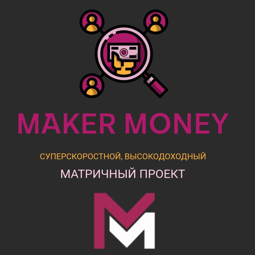 MAKER MONEY - Автоматизированный генератор денег.