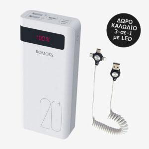 Προσφορά ROMOSS Power Bank 20000mAh με ΔΩΡΟ Καλώδιο Φόρτισης