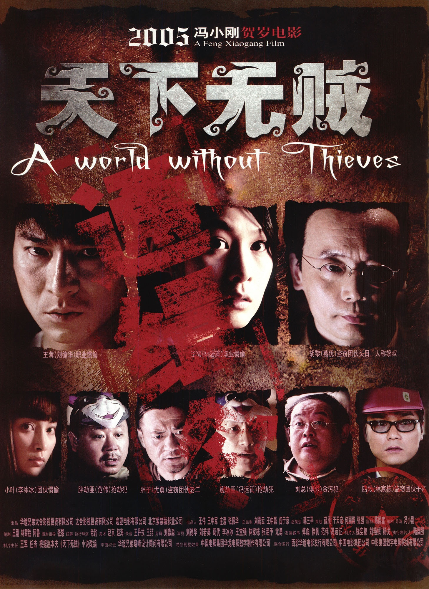 20151012.a.world.without.thieves.2004