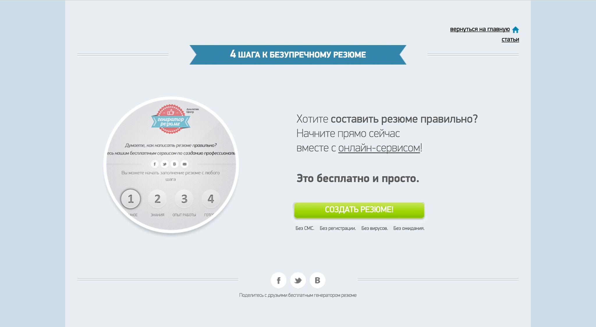 Составление резюме на acenter.ru