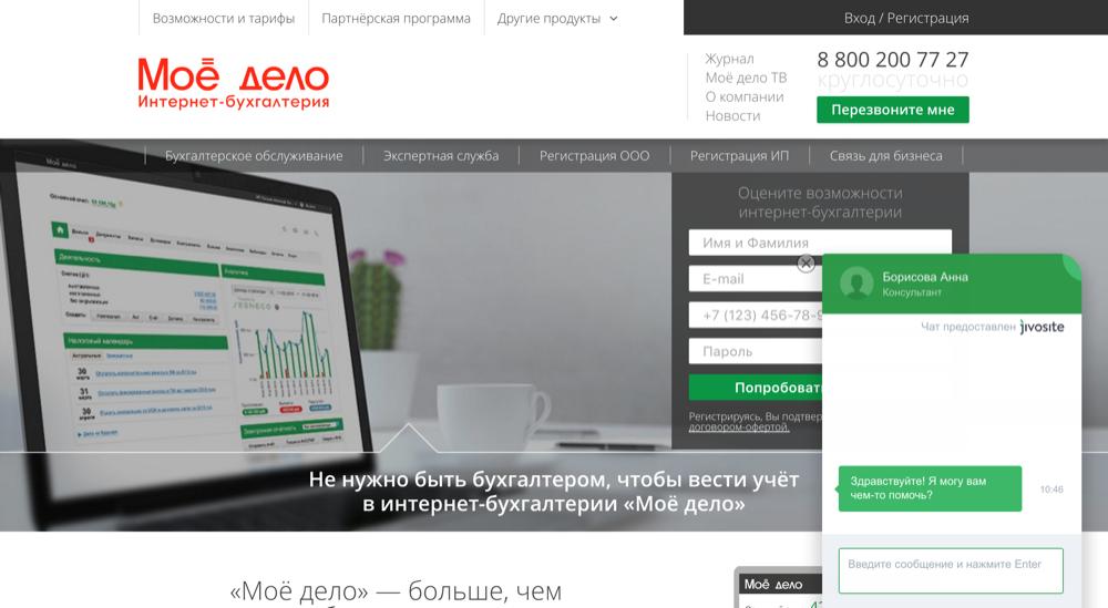 Онлайн бухгалтерия в интерфейсе Мое Дело