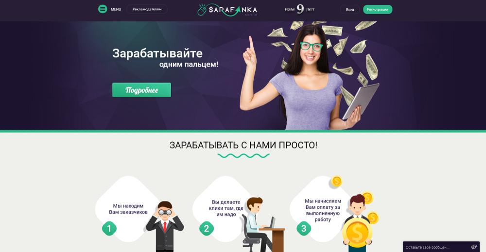 Дизайн sarafanka.com
