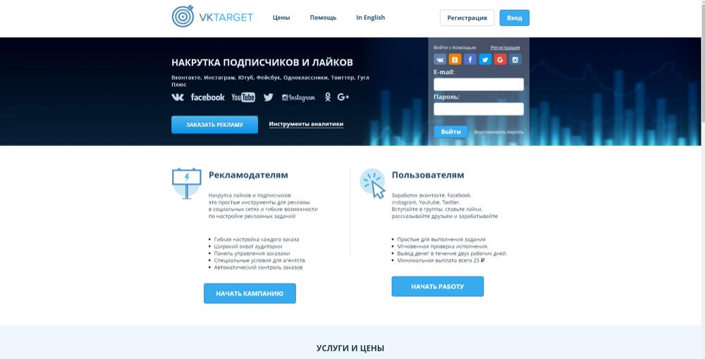 Дизайн vktarget.ru