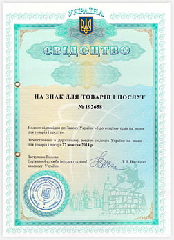 Country: Ukraine Registration number: 192658 Date received: 2014