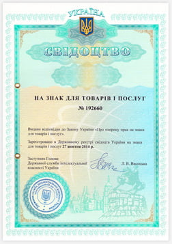 Country: Ukraine Registration number: 192660 Date received: 2014