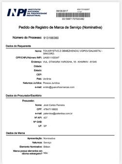 Країна: Бразилія Номер реєстрації: 913188360 Дата отримання: 2018
