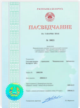 Country: Belarus Registration number: 1381823 Date received: 2018