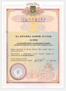 Патент: Country: Ukraine Registration number: 30<t_CO> Date received: 2015
