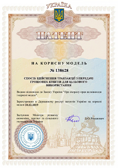 Патент: Pays : Ukraine Number of the decision to grant a patent: 23030/ЗУ/19 on the application No. u201904461 Année de réception : 2019